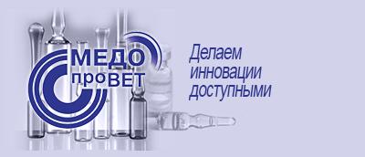 Компания МедопроВет