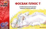 Практика применения ФОСБАК ПЛЮС Т в свиноводстве в России