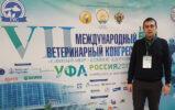 Сотрудники ООО «МедопроВет» приняли участие в VII Международном ветеринарном конгрессе