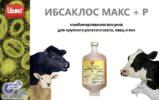 9-валентная вакцина против клостридиоза и пастереллёза крупного и мелкого рогатого скота