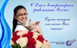 С Днём ветеринарного работника России!